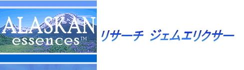 リサーチ・ジェムエリクシール