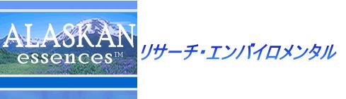 リサーチ・エンバイロメンタルエッセンス