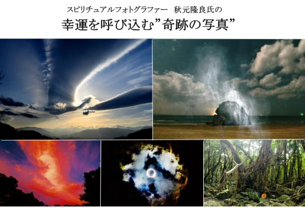 奇跡の写真カテゴリートップイメージ