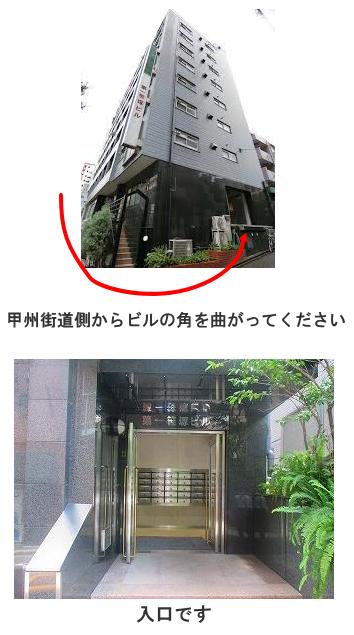 第一笹塚ビルの入り口