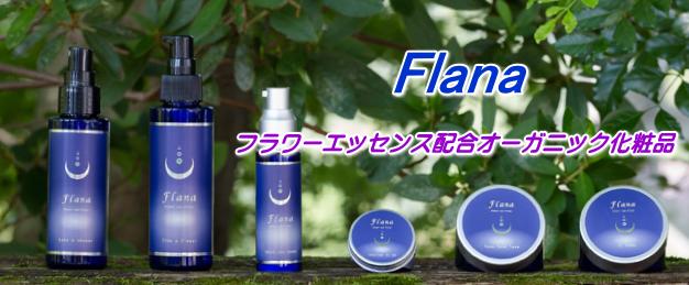 フラーナ化粧品