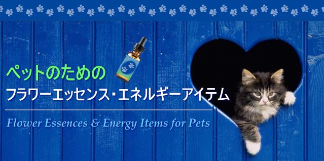 ペットのためのフラワーエッセンス・エネルギーアイテム