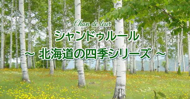シャンドゥルール 北海道の四季シリーズ